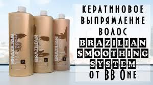 Кератиновое выпрямление волос <b>BRAZILIAN SMOOTHING</b> ...