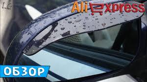 <b>Козырьки</b> на <b>зеркала</b> заднего вида для любого автомобиля ...