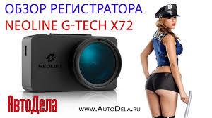 Обзор <b>Neoline G</b>-<b>TECH X72</b> – автомобильный <b>видеорегистратор</b> ...