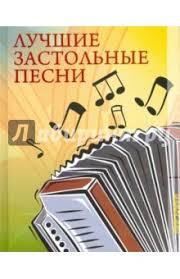"""Книга: """"<b>Лучшие застольные песни</b>"""". Купить книгу, читать ..."""