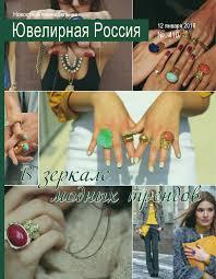Еженедельник 410 by JUNWEX - issuu