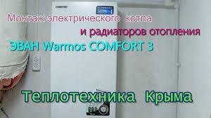 Монтаж <b>электрического котла ЭВАН</b> Warmos COMFORT 3 ...