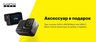 Акции. Подарки при покупке экшн-камер <b>GoPro</b> — re:Store