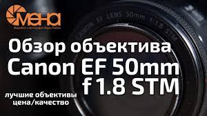 Обзор <b>объектива Canon EF 50mm</b> f 1.8 STM (Лучший объектив ...