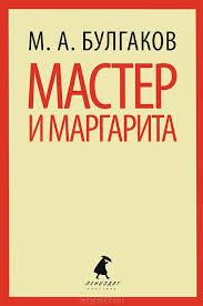 Картинки по запросу мастер и маргарита обложка книги
