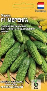 <b>Семена Огурец Меренга F1</b>, 5шт, Гавриш, Ведущие мировые ...