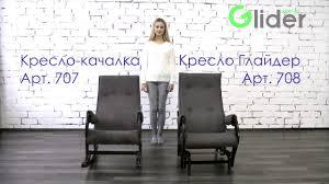 Сравнение <b>кресла</b>-<b>качалки</b> с глайдером - YouTube