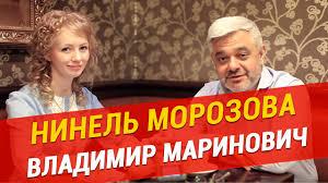 <b>Владимир Маринович</b> и Нинель Морозова - <b>История успеха</b> ...