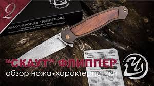 Обзор <b>ножа складного</b> Скаут Флиппер-3 мастерской Чебуркова ...