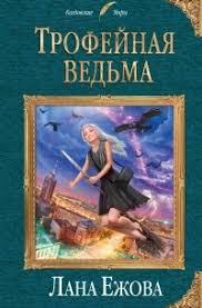 Отзывы о книге <b>Трофейная ведьма</b> (сборник)