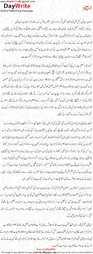 ustad ka ehtram essay in urdu ustad ka ahtram urdu essay mazmoon ustad ka ehtram essay in urdu ustad ka ahtram