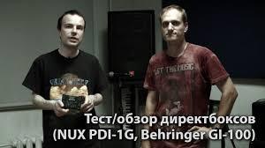 Тест/обзор директбоксов (NUX PDI-1G, <b>Behringer GI-100</b>) - YouTube