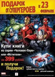 Подарки от супергероев <b>Marvel</b> к 23 февраля