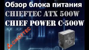 Обзор <b>Блока питания CHIEFTEC</b> ATX <b>500W</b> Chief Power C 500WD
