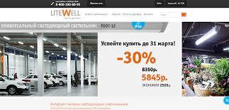 <b>Светодиодные</b> светильники в интернет-магазине LITEWELL в ...