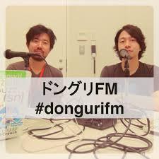 楽しいラジオ「ドングリFM」