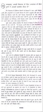 essay on your ideal teacher in hindi kk0061
