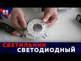 Установка потолочного СВЕТОДИОДНОГО <b>СВЕТИЛЬНИКА</b> с ...