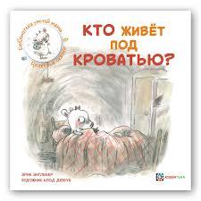Кто живёт под кроватью? - <b>Энглебер Э</b>. | Купить книгу с ...