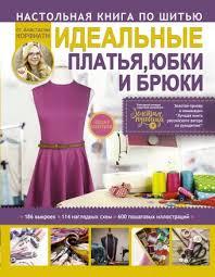 «<b>Настольная книга</b> по шитью. Идеальные платья, юбки и брюки ...