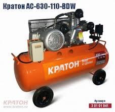 Кратон - <b>Компрессор Кратон AC-630-110-BDW</b> поршневой с ...