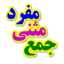 Image result for ‫جمع مکسر‬‎