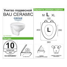 <b>Унитаз подвесной</b> Bau Ceramic 39351000 <b>безободковый</b> в ...