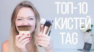 ЛУЧШИЕ <b>КИСТИ</b> для макияжа - YouTube