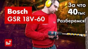 Обзор-тест <b>дрели</b>-<b>шуруповерта Bosch GSR 18V-60</b> FC - YouTube