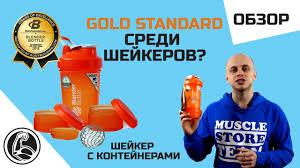<b>BlenderBottle ProStak</b> GOLD STANDARD среди <b>ШЕЙКЕРОВ</b> ...