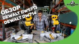 <b>Торцовочные пилы DEWALT</b> DWS713 и <b>DEWALT</b> DW714 - YouTube