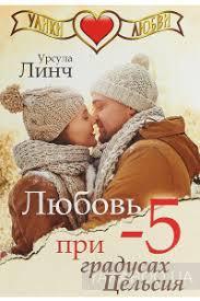 Книга «Любовь при -5 градусах Цельсия» <b>Урсула Линч</b> купить на ...
