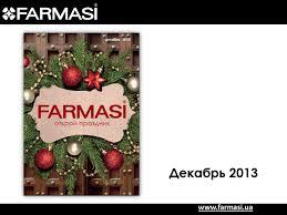Презентация каталог декабрь 2013 by Александр Александрович