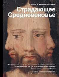 <b>Страдающее</b> Средневековье Зотов С.О., Майзульс М.Р. <b>АСТ</b> ...