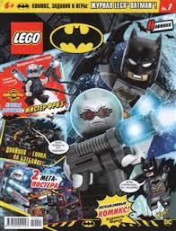 Журналы, газеты: <b>Lego Batman</b> 1/2020 - купить в интернет ...