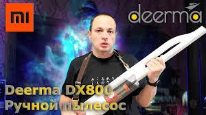 <b>Deerma</b> DX800 - <b>ручной пылесос</b> (Xiaomi ecosystem) - YouTube