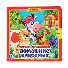 Книжка - Задвижка <b>Домашние Животные</b>. <b>Марина Дружинина</b> ...