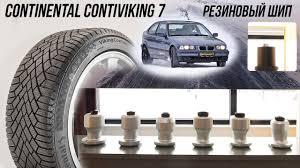 Обзор <b>Continental VikingContact</b> 7, резиновый шип для ...