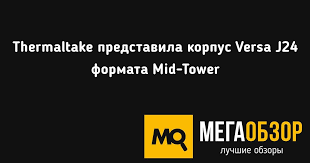 <b>Thermaltake</b> представила <b>корпус Versa J24</b> формата Mid-Tower ...