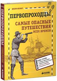"""Книга """"Первопроходцы. Самые опасные путешествия всех ..."""