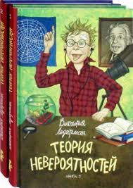 "Книга: ""Теория невероятностей. <b>Комплект из 2-х</b> книг"" - Виктория ..."