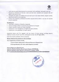 job advertisement midwife ezo job vacancies south sudan ngo midwife advert2 jpeg2528x3507 783 kb