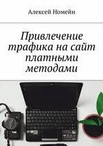 <b>Номейн Алексей</b> - купить книги автора или заказать по почте