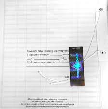 <b>Книга складского учета материалов</b>, М-17 (вертикальная)