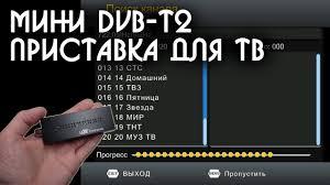 Приставка <b>DVB T2</b> для телевизора или Тюнер <b>ресивер</b> ...