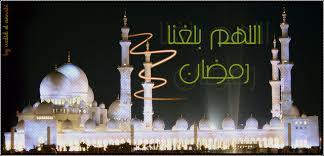 اللهم بلّغنا رمضان وأنت راضٍ عنّا .. Images?q=tbn:ANd9GcSjLFmfCakLseatkhFRJpn3OzpJ_L91zhRIFW-uAQWzyFl2Ch9w