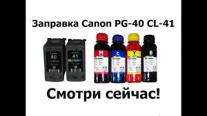 Заправка <b>Canon PG</b>-<b>40 CL</b>-41. Пошаговая инструкция. - YouTube