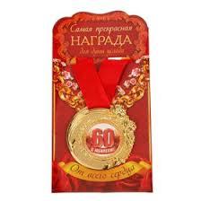 """<b>Медаль """"С Юбилеем</b> 60 лет"""" (1765318) - Купить по цене от 77.00 ..."""