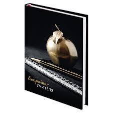 Купить <b>Ежедневник</b> учителя специализированный <b>А5</b> (215х145 мм)
