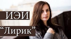 """Ксения - ИЭИ """"<b>Есенин</b>"""" / """"Лирик"""". Архетип. <b>Соционика</b> - YouTube"""